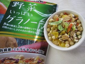 画像2: 野菜いっぱいグラノーラ