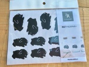 画像3: +R 黒板ラベルステッカーS(伏せあかちゃん)