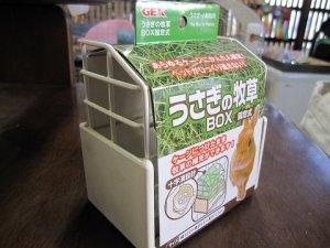 画像1: うさぎの牧草BOX(白)