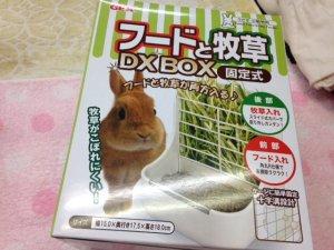 画像1: フードと牧草DX BOX