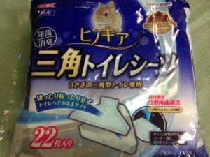 画像1: ヒノキア三角トイレシーツ22枚