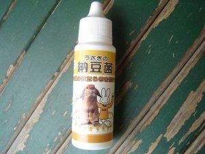 画像1: うさぎの納豆菌